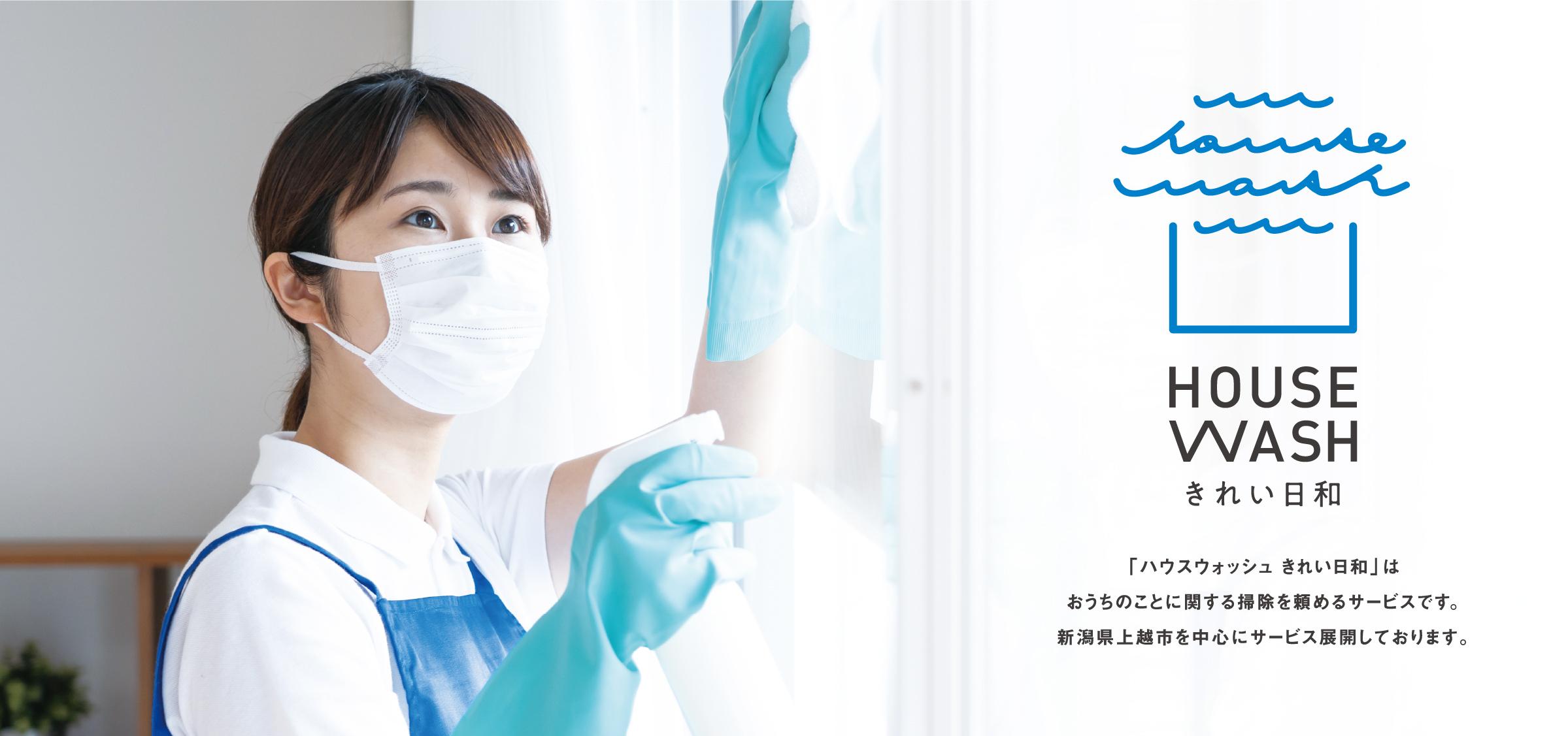 「ハウスウォッシュ きれい日和」はおうちのことに関する掃除を頼めるサービスです。新潟県上越市を中心にサービス展開しております。